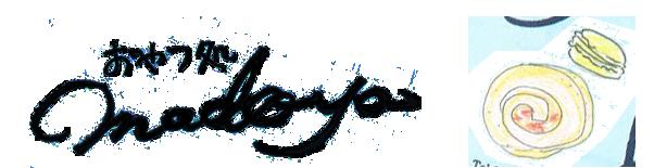 【おやつ処  まどや】 Madoya Official Blog